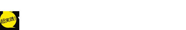 「YouTubeビジネス活用」バイブル